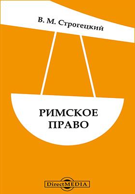 Римское право: учебное пособие