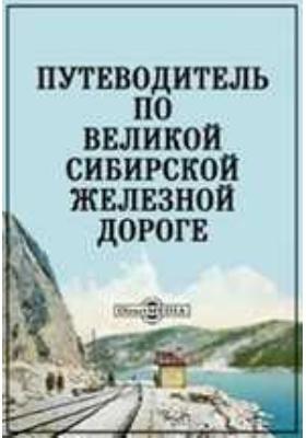 Путеводитель по Великой Сибирской железной дороге