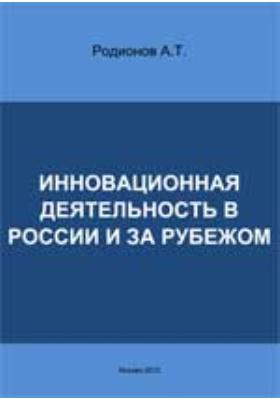 Инновационная деятельность в России и за рубежом