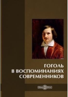 Гоголь в воспоминаниях современников: документально-художественная литература