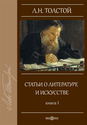 Статьи о литературе и искусстве. Книга первая