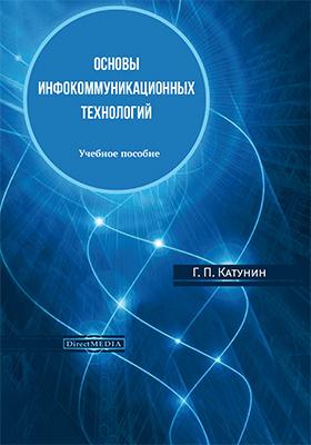 Основы инфокоммуникационных технологий: учебное пособие