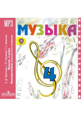 Музыка. 4 класс (+ MP3) : Фонохрестоматия музыкального материала. Аудиокурс. ФГОС
