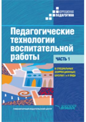 Педагогические технологии воспитательной работы в специальных (коррекционных) школах I и II вида: учебник : в 2 ч, Ч. 1