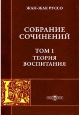 Собрание сочинений. Т. 1. Теория воспитания