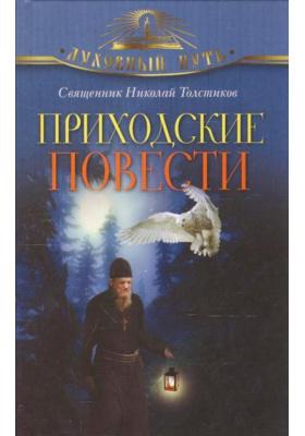 Приходские повести : Рассказы и повести