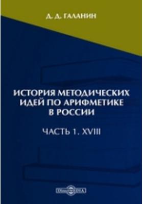 История методических идей по арифметике в России, Ч. 1. XVIII