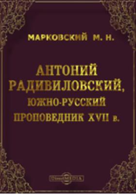Антоний Радивиловский, южно-русский проповедник XVII в