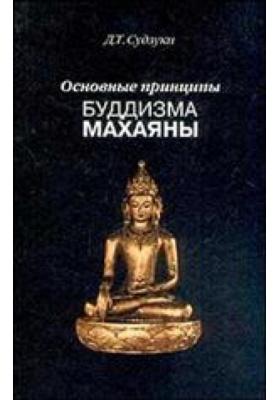Основные принципы буддизма махаяны = Outlines of Mahayana Buddhism