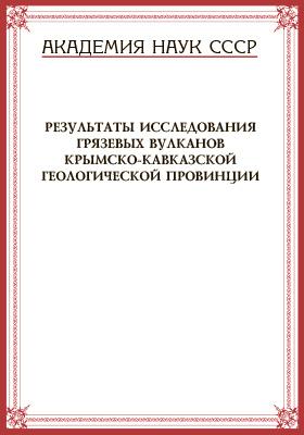 Результаты исследования грязевых вулканов Крымско-Кавказской геологической провинции: монография