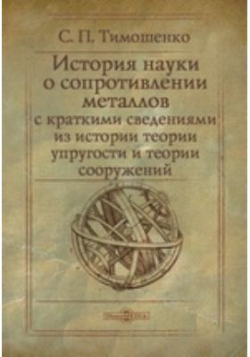 История науки о сопротивлении металлов с краткими сведениями из истории теории упругости и теории сооружений