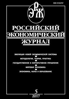 Российский экономический журнал: журнал. 2017. № 5