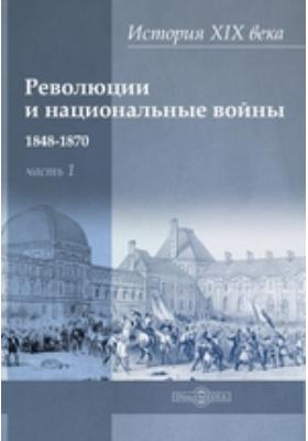 История XIX века : научно-популярное издание, Ч. 1. Революции и национальные войны 1848-1870