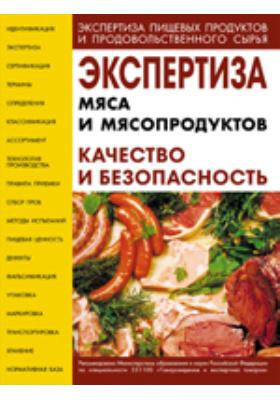 Экспертиза мяса и мясопродуктов. Качество и безопасность