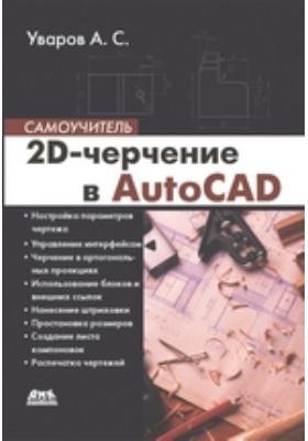 2D-черчение в AutoCAD: самоучитель