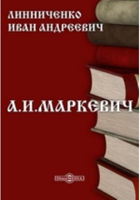 А. И. Маркевич: документально-художественная литература