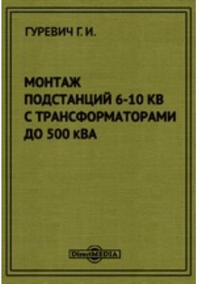 Монтаж подстанций 6-10 Кв с трансформаторами до 500 кВА