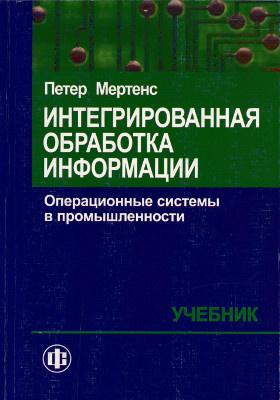 Интегрированная обработка информации = Integrierte Informationsverarbeitung : операционные системы в промышленности: учебник