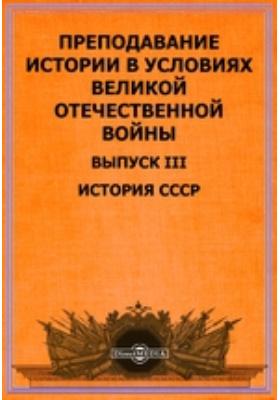 Преподавание истории в условиях Великой Отечественной войны. Вып. III. История СССР