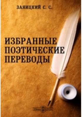 Избранные поэтические переводы: художественная литература