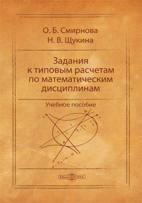 Задания к типовым расчетам по математическим дисциплинам: учебное пособие