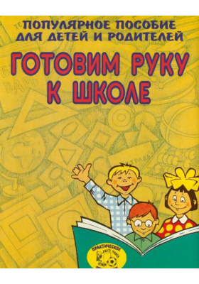 Готовим руку к школе : Альбом для детей 5-7 лет