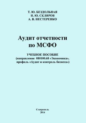 Аудит отчетности по МСФО: учебное пособие