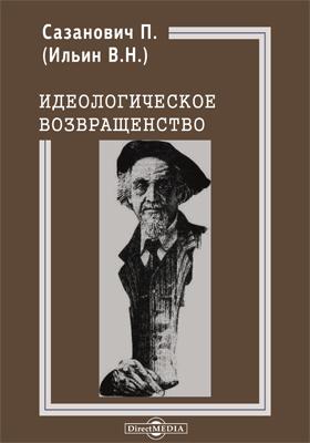 Идеологическое возвращенство : По поводу книги Н. Бердяева