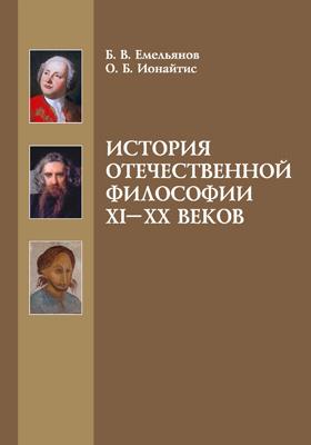 История отечественной философии XI–XX веков: учебное пособие