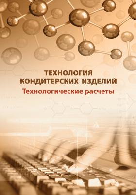 Технология кондитерских изделий : технологические расчеты: учебное  пособие