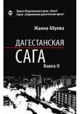Дагестанская сага. Книга II