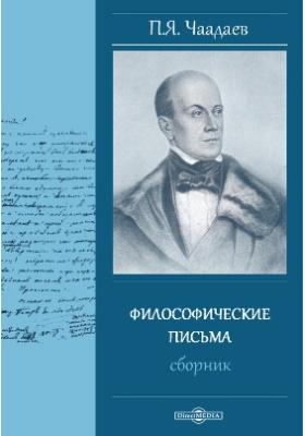 Философические письма : сборник