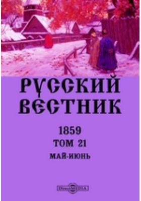 Русский Вестник. Т. 21. Май-июнь