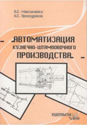 Автоматизация кузнечно-штамповочного производства : Учебное пособие. 2-е издание
