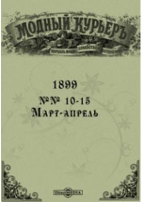 Модный курьер. 1899. №№ 10-15, Март-апрель