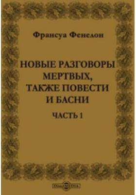 Новые разговоры мертвых, также повести и басни, Ч. 1