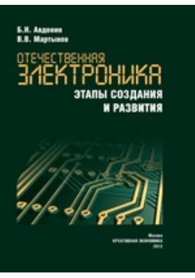Отечественная электроника. Этапы создания и развития
