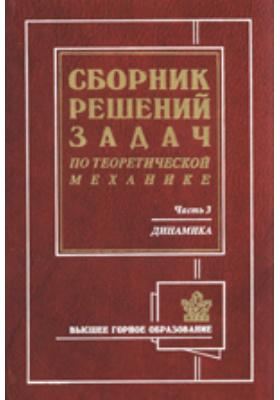 Сборник решений задач по теоретической механике на примерах из горной техники и технологии: учебное пособие, Ч. 3. Динамика