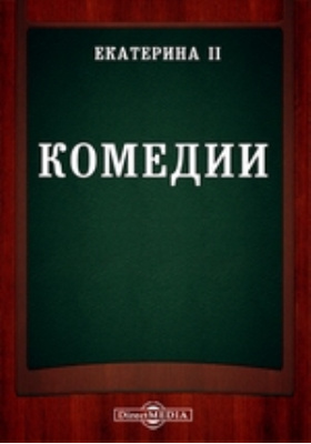Комедии