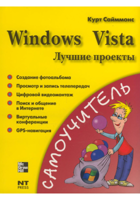Windows Vista. Лучшие проекты = Do-it-Yourself Windows Vista Projects
