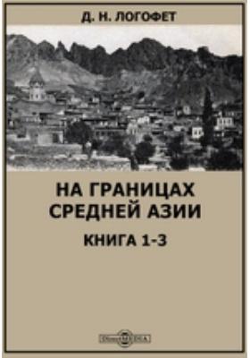 На границах Средней Азии. Книга 1-3