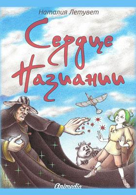 Сердце Назиании: художественная литература