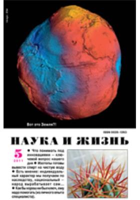 Наука и жизнь: ежемесячный научно-популярный журнал. 2011. № 5