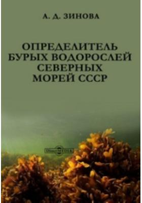 Определитель бурых водорослей северных морей СССР
