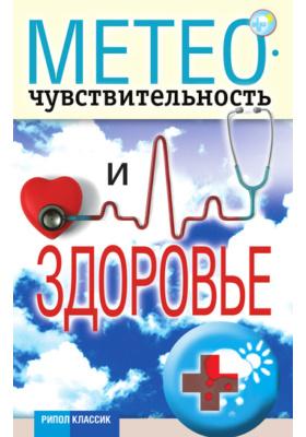Метеочувствительность и здоровье