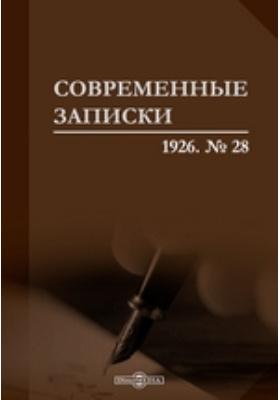 Современные записки: журнал. 1926. № 28