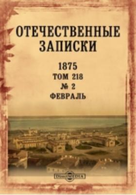 Отечественные записки: журнал. 1875. Т. 218, № 2, Февраль