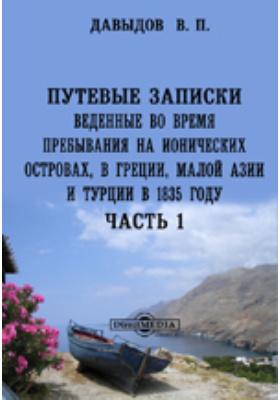 Путевые записки, веденные во время пребывания на Ионических островах, в Греции, Малой Азии и Турции в 1835 году, Ч. 1