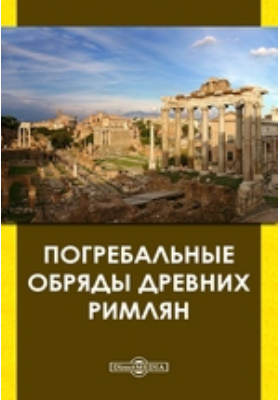 Погребальные обряды древних римлян (по Кирхнанну)