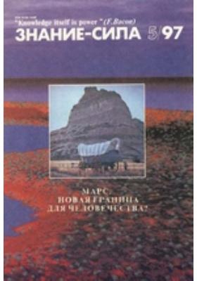 Знание-сила: журнал. 1997. № 5